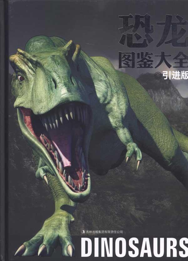 恐龙图鉴大全图片