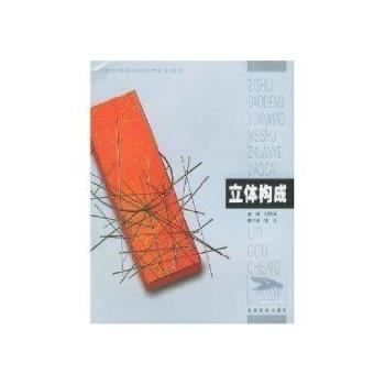 立体构成-刘明来-大学-文轩网