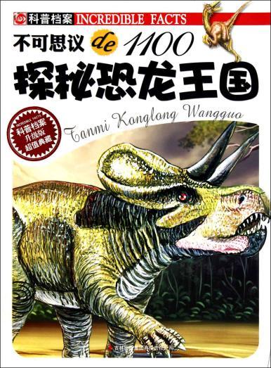 幼儿园恐龙动物名片