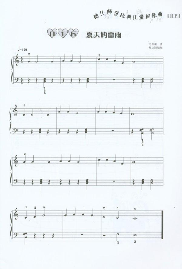 动物森林钢琴谱