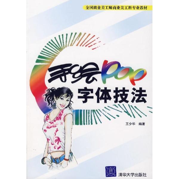 手绘pop字体技法-王少华