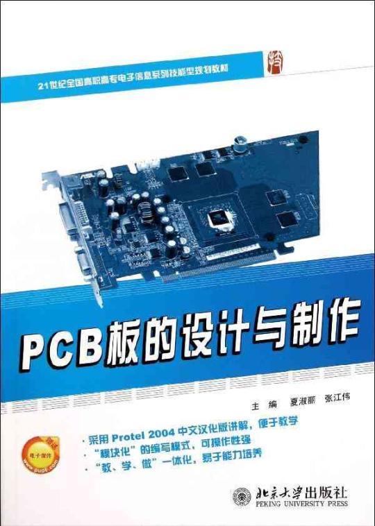 图书 科技 电子与通信 微电子学,集成电路(ic) > pcb板的设计与制作(2