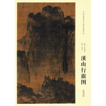 中国画教学大图临摹范本(北宋范宽溪山行旅图)