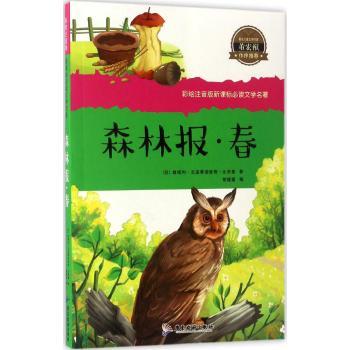 森林报(春)/彩绘注音版新课标必读文学名著