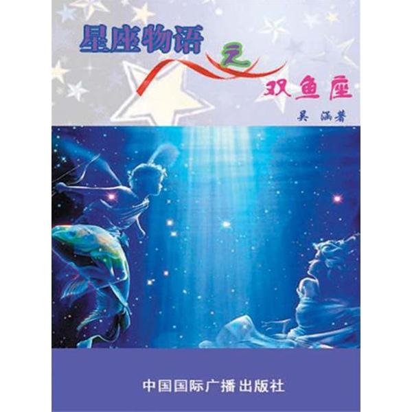 星座物语之双鱼座-吴涵--文轩网