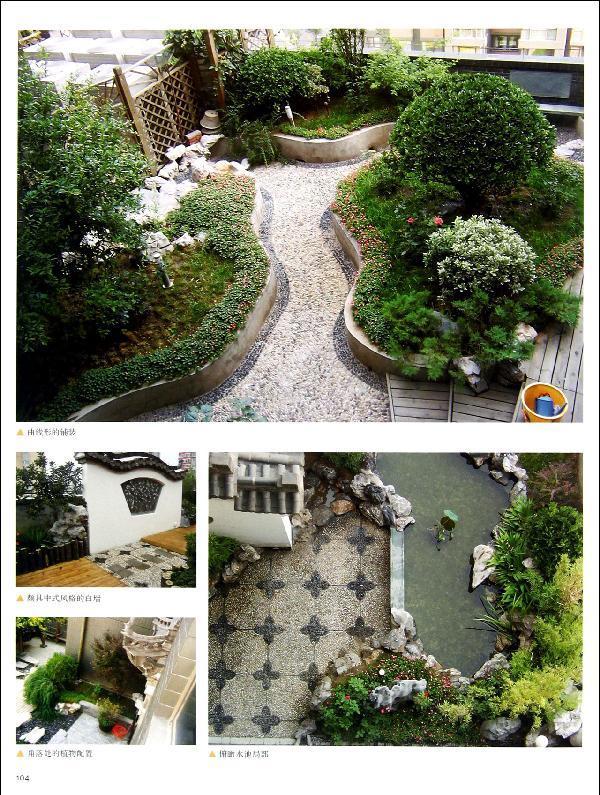 混搭风格》《庭院设计.欧式风格》《庭院设计.新中式风格》.
