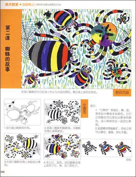 蜻蜓儿童画范画