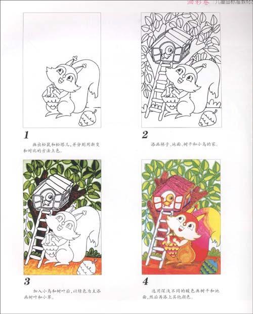 儿童画进阶学堂(黄金版)·油彩卷