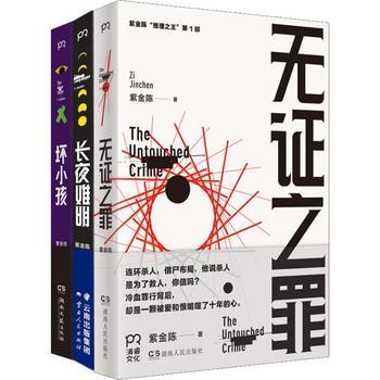 推理之王(长夜难明+无证之罪+坏小孩)(3册)