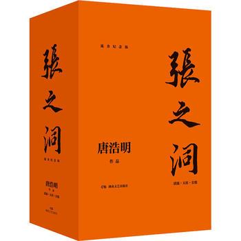 张之洞 流金纪念版(全3册)