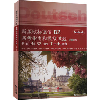 新版欧标德语B2备考指南和模拟试题(全2册)