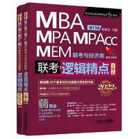 逻辑精点 MBA MPA MPAcc MEM联考与经济类联考 2022版精点教材 第13版(全2册)