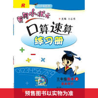 黄冈小状元口算速算练习册 2年级数学 上 R