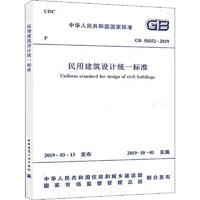 民用建筑设计统一标准 GB 50352-2019