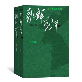 朝鲜战争(上下)/王树增战争系列