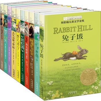 长青藤国际大奖小说书系(10册)