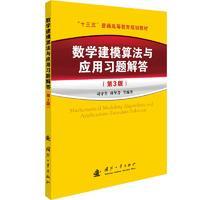 数学建模算法与应用习题解答(第3版)