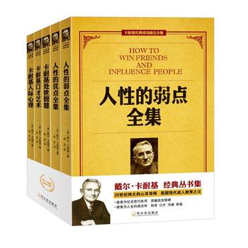 卡耐基经典成功励志全集(5册)