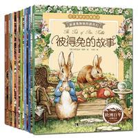 彼得兔和他的朋友们(全8册)