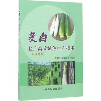 茭白稳产高效绿色生产技术(彩图版)