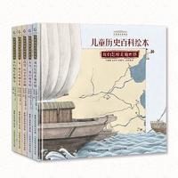 中国国家博物馆儿童历史百科绘本(全5册)