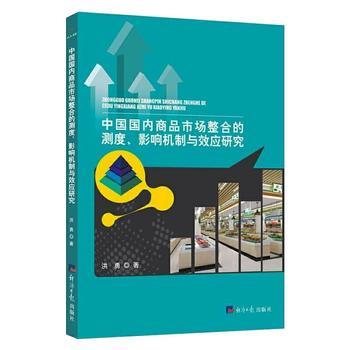 中国国内商品市场整合的测度、影响机制与效应研究
