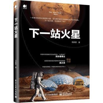 下一站火星