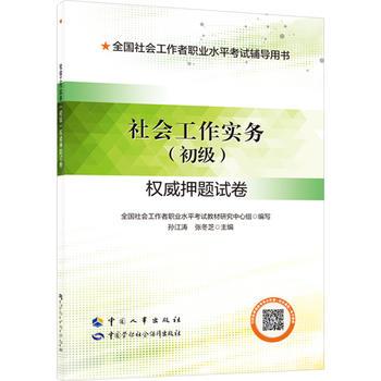 全国社会工作者职业水平考试辅导用书•社会工作实务(初级)权威押题试卷