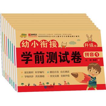 幼小衔接学前测试卷 升级版(全8册)