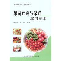 果蔬贮藏与保鲜实用技术