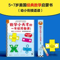 数学小天才的1年级预备课(全6册)