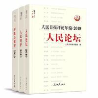 人民日报评论年编·2019 人民论坛 人民时评 评论员观察(3册)
