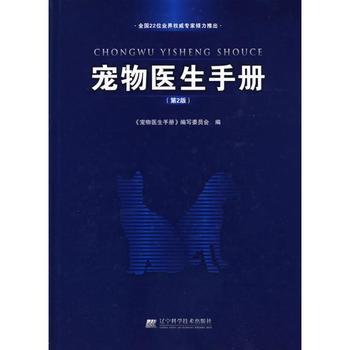 宠物医生手册(第2版)
