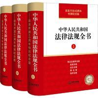 中华人民共和国法律法规全书 改革开放40周年特别纪念版(3册)