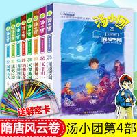 汤小团漫游中国历史系列 隋唐风云卷(共8册)