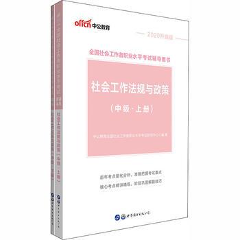 社会工作法规与政策中级社会工作者职业水平考试辅导用书 2020升级版(全2册)