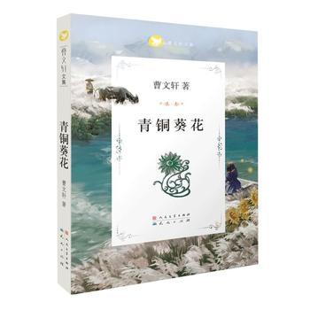 曹文轩文集•青铜葵花