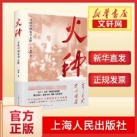 火种 寻找中国复兴之路
