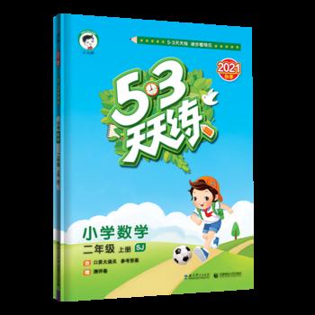 5.3天天练 小学数学 2年级 上册 SJ 2021