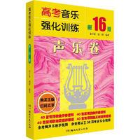 高考音乐强化训练 声乐卷 第16版