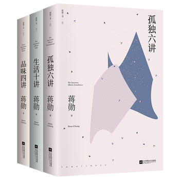 孤独三书2020版(全3册)