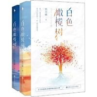【预售】白色橄榄树(2册)