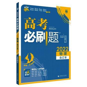 2022版 高考必刷题 物理合订本(全国版)