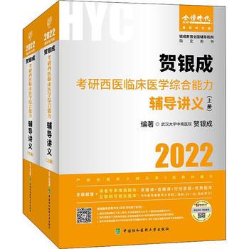 贺银成考研西医临床医学综合能力辅导讲义 2022(全2册)