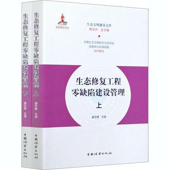 生态修复工程零缺陷建设管理(全2册)