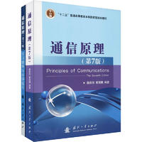 通信原理(第7版)+通信原理(第7版)学习辅导与考研指导(全2册)