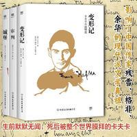 卡夫卡精选集:变形记+审判+城堡(3册)