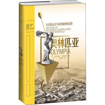 奥林匹亚 古代奥运会与体育精神的起源