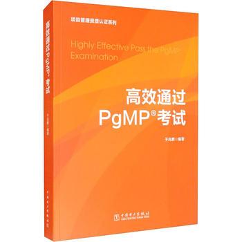 高效通过PgMP考试