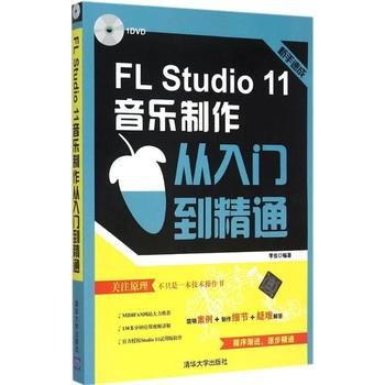 FL Studio11音乐制作从入门到精通